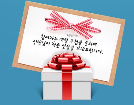 참여자는 매월 추첨을 통하여 선생님이 작은 선물을 보내 드립니다.
