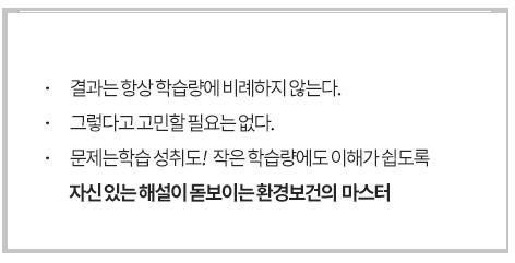 김미나_환경보건