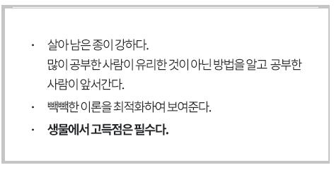 조주원_생물
