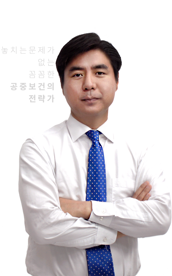 이승길_공중보건