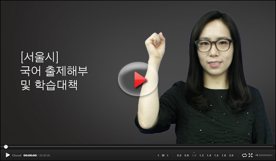 서울시국어동영상