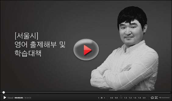 서울시영어동영상