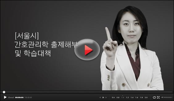 서울시간호관리학동영상