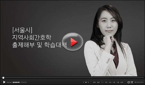 서울시지역사회간호학동영상