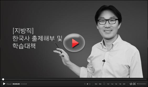 지방직한국사동영상