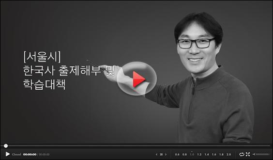 서울시한국사동영상