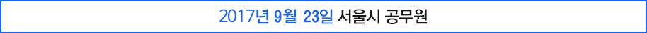 2017년9월23일서울시