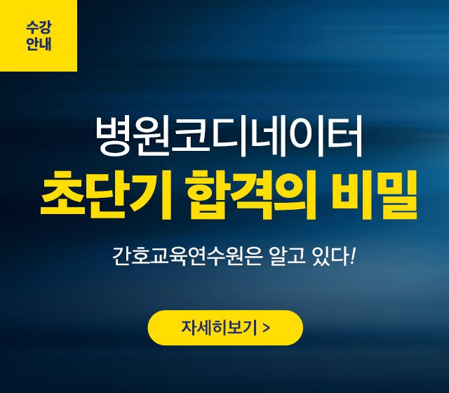 병코_초단기합격반_간호교육연수원
