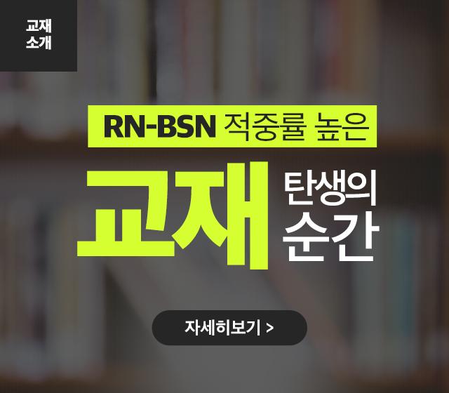 교재탄생의순간_RN-BSN