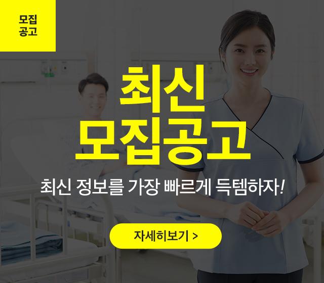 병원공채_공고