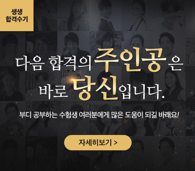 부사관_생생합격수기