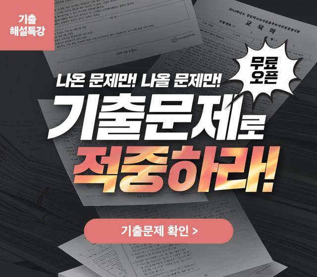 기출해설특강_교사