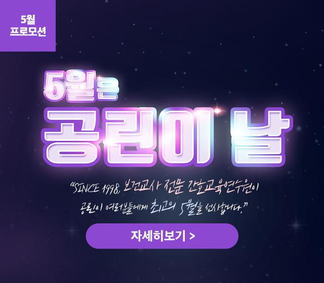 5월프로모션 보건교사_간호교육연수원
